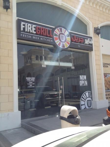- فاير جريل FIRE GRILL,