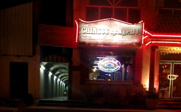 المطعم الصيني - المطعم الصـيني,