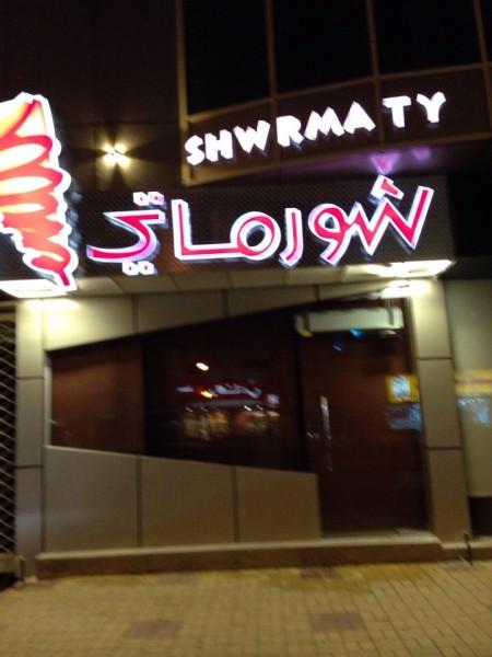 - شورماتي.SHWARMATY,