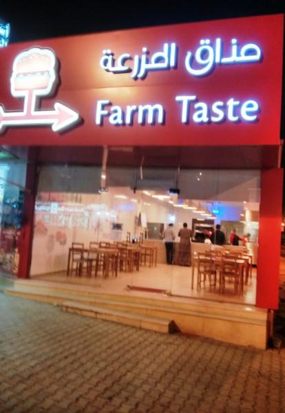 واجهة المطعم - مذاق المزرعــة - Farm Taste,