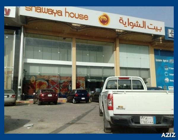 Image00001.jpg - بيت الشواية Shawaya House,