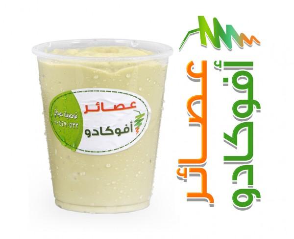 avocado-logo.jpg - عصائر افوكادو,