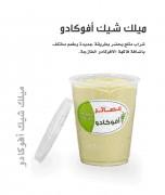 Milk-Shake-Avocado.gif