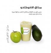 Mathaq-Avocado.gif