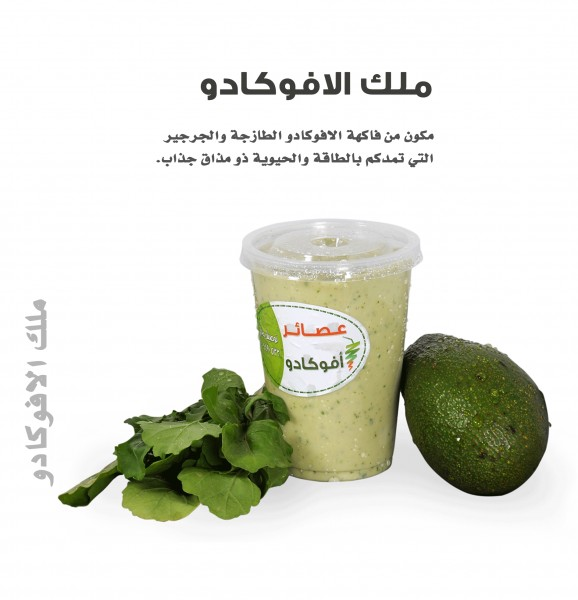 Malk-Avocado.gif - عصائر افوكادو,