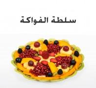 Fruit-Salad.gif