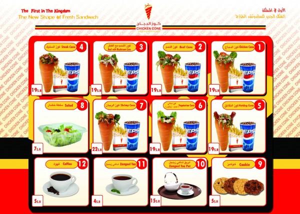 المطعم لذيذ - كوز الدجاج Chicken Cone,