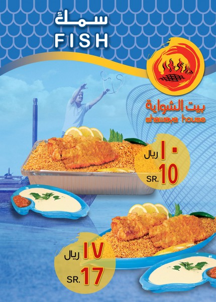 سمك - بيت الشواية Shawaya House,