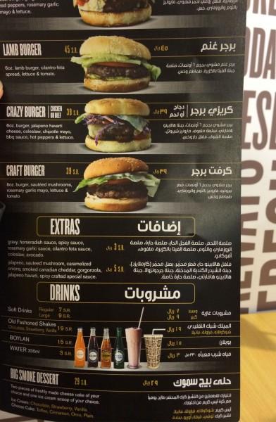منيو3 - بيج سموك برجر Bigsmokeburger,