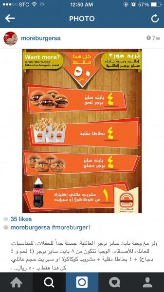 Instagram: @moreburgersa - مور برجر More Burger,