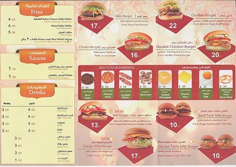 المنيو - مور برجر More Burger,