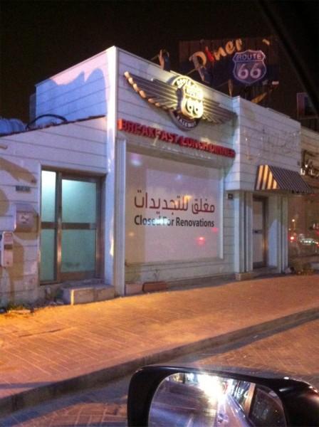 - داينز ٦٦ Diner 66,