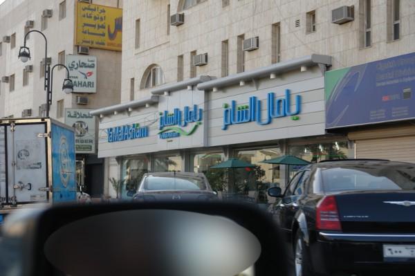 الخارجية 2 - يامال الشام,