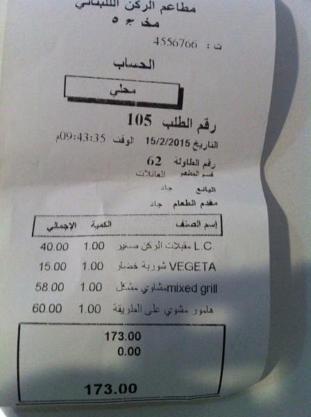الركن اللبناني مخرج 5 - الركن اللبناني | Lebanese Corner,