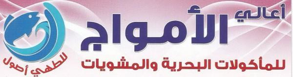 الرياض -الشفا - حي بدر - تقاطع - أعالي الأمواج للمأكولات البحرية و المشوي,