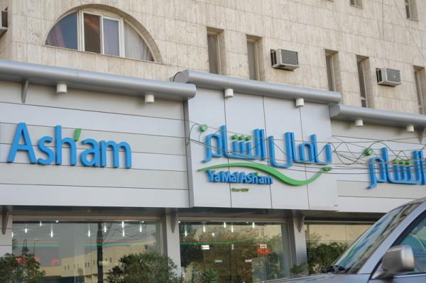 الخارج 3 - يامال الشام,