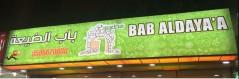 BabAldayaa