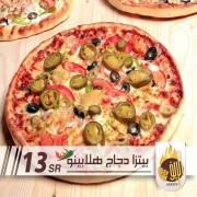 بيتزا دجاج هلابينو