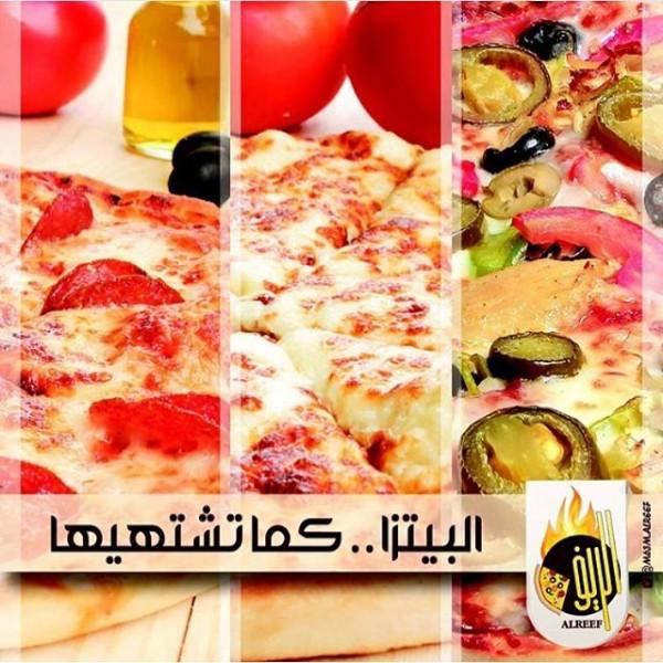 البيتزا كما تشتهيها - مطعم الريف,