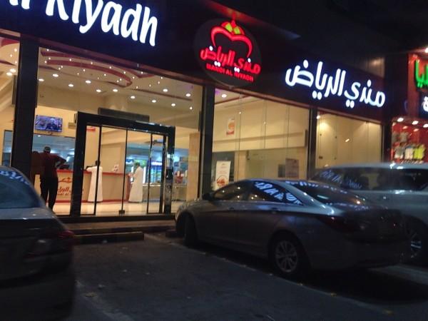 شارع انس بن مالك - مطعم مندي الرياض Mandi Al Riyadh,