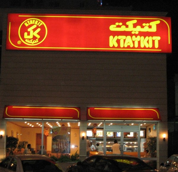 كتيكت - كتيكت Ktaykit,