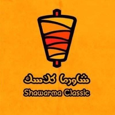 شاورما كلاسك.jpg - شاورما كلاسك Shawarma Classic,
