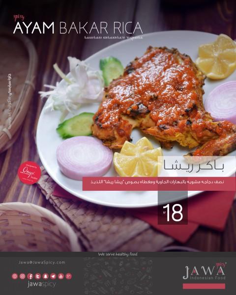 دجاج باكريشا - جاواسبايسي - جاواسبايسي JawaSpicy,
