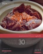 لحم دندن - جاواسبايسي