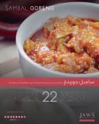 لحم سمبل جورينج - جاواسبايسي