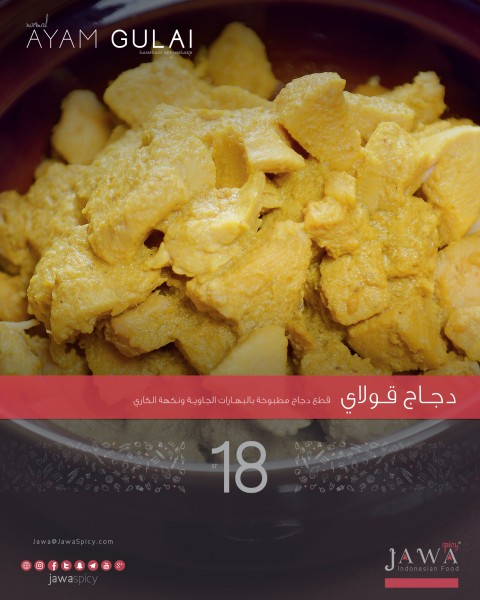 دجاج قولاي - جاواسبايسي - جاواسبايسي JawaSpicy,