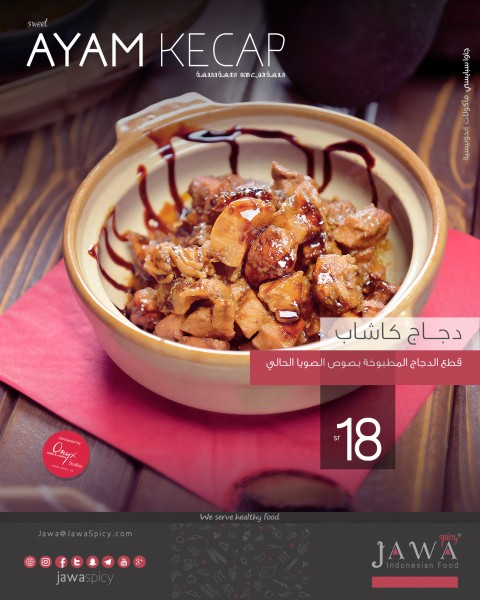 دجاج كاشاب - جاواسبايسي - جاواسبايسي JawaSpicy,