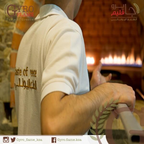 الخبز اليوناني يخبز في فرننا - جايرو فليم Gyro Flame,