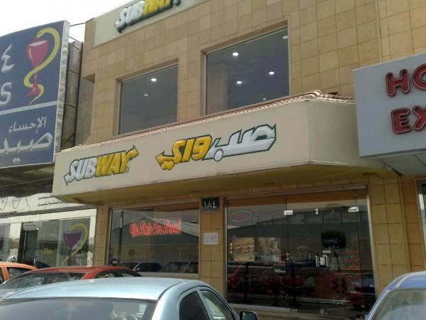 شارع الأحساء من الخارج - صب واي Subway,