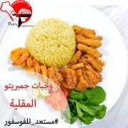 وجبة ميكس سي فود مقلي