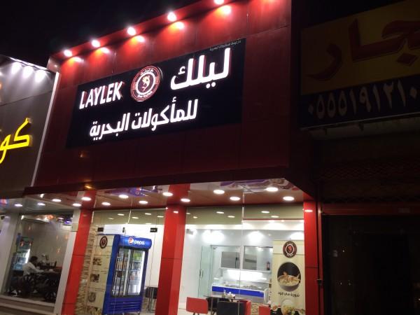 حي الحمراء شارع الحسن بن الحسي - دار ليلك للماكولات البحرية,