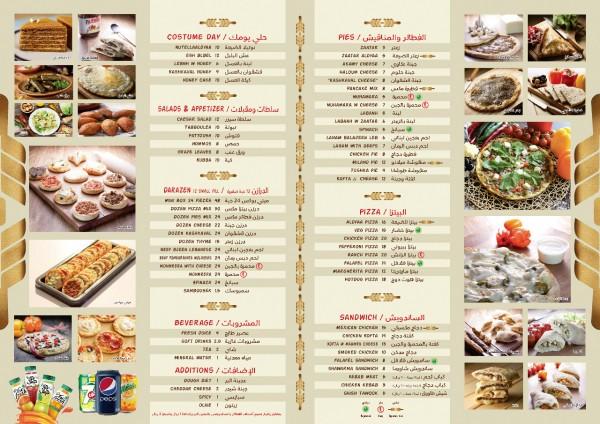 قائمة الطعام - فرن الضيعة  furan aldayaa,