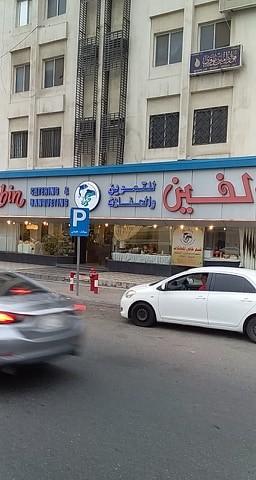 888.jpg - مطاعم الدلفين,
