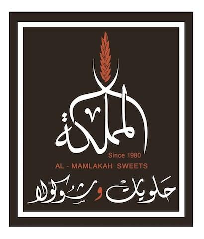الشعار - حلويات المملكة Al-Mamlakah sweets,