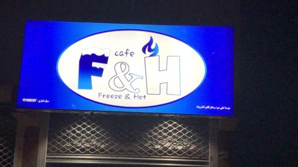 مقابل كلية العلوم للبنات - F & H CAFE,