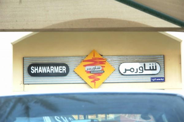 شاورمر - الرياض - العزيزية - شاورمر  Shawarmer,