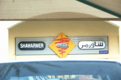 شاورمر - الرياض - العزيزية