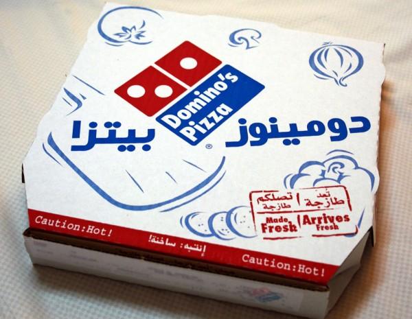 علبة البيتزا - دومينوز بيتزا السعودية -  Domino's Pizza KSA,