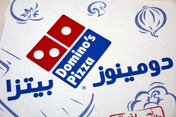 شعار دومينوز - دومينوز بيتزا السعودية -  Domino's Pizza KSA,