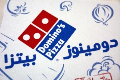 شعار دومينوز