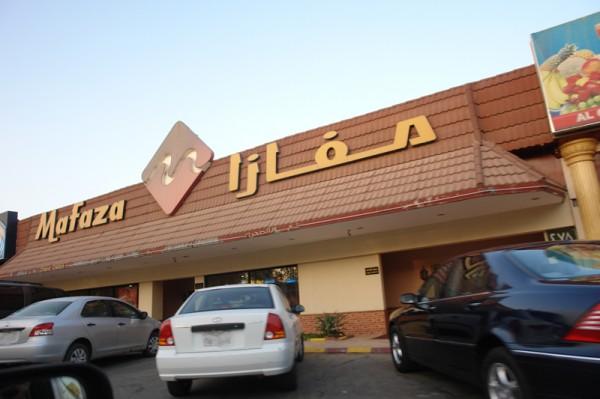 ارقي مطاعم الرياض قبضه البلديه 192.jpg