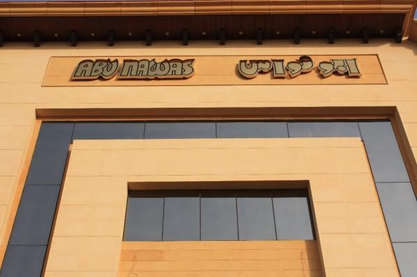 مطعم ابو نواس فرع الخبر - ابو نواس,