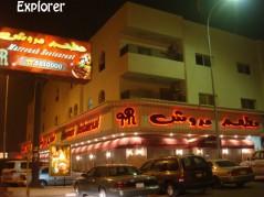 المطعم