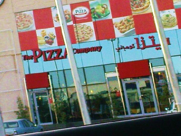 بيتزا كومباني - بيتزا كامبني Pizza Company,