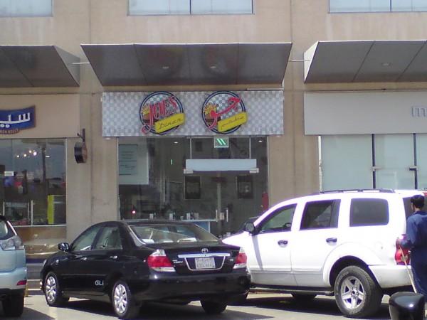 Joe's Diner الخالدية - Joe's Diner,