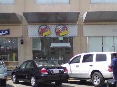 Joe's Diner الخالدية